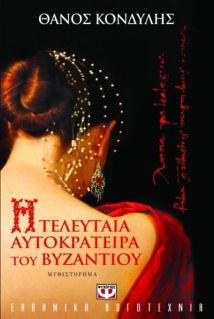 111 AYTOKRATEIRA - Αντίγραφο