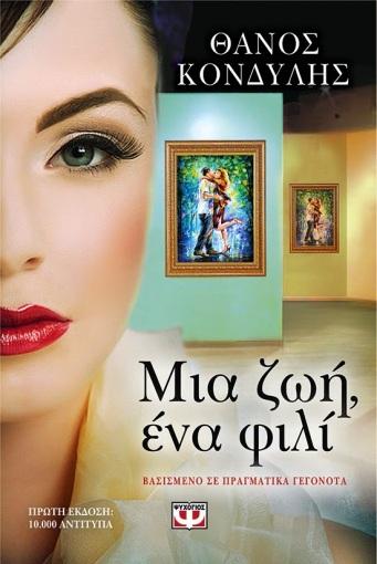 http://www.psichogios.gr/site/Books/show/1002702/mia-zwh-ena-fili