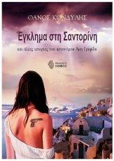 Exo_Santorini_02_1_